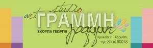 skoupa_logo